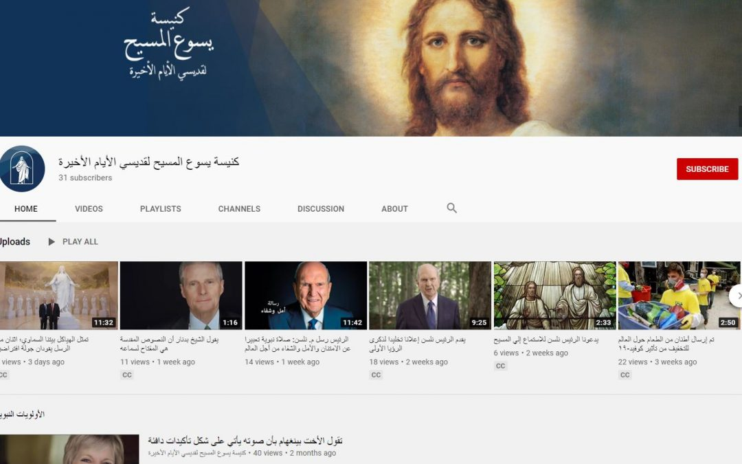 Church Launches Arabic YouTube Channel